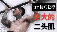 【Thenx】3个技巧获得更大的二头肌(文身哥克里斯)