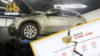 【汽车洋葱圈】上集:还能相信谁?知名二手车平台也卖事故车!
