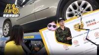 【汽车洋葱圈】下集:暗访爆料!李老鼠曝光在二手车平台买到了事故车怎么办?