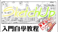 SU教程 草图大师sketchup2017零基础入门自学班01-认知SU