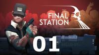 列车长翻身记 #1|《The Final Station》最后一站