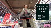 JoyQueen Vlog 47 |#准备出门 #超市大采购 #吃播