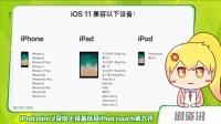 今晚iOS11正式版推送, 你会升级吗? 【潮资讯】