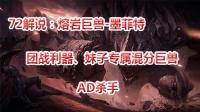 72解说: 熔岩巨兽-墨菲特团战巨坦AD杀手
