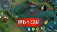 王者荣耀搞笑视频: 没有辣条就跟我走!