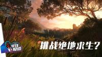[中国游戏报道0920]新游支持400人大逃杀 《守望先锋》国服战场女武神实装