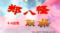曲剧《郑八怪联亲》4-6合集 完结 杨帅学 方素珍 邱全福 刘冰