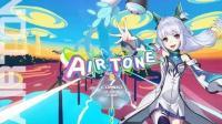 VR颈椎治疗仪VR游戏推荐第一期: 《Airtone》