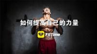FitTime 如何提高自己的力量