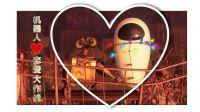 机器人都开始谈恋爱了, 还不快来学一下机器人怎么逆袭白富美