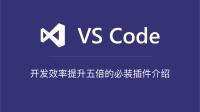 VSCode 高效开发必装插件 #003 - 如何更加高效地管理项目