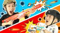 NERF玩具气手枪生存对决之战!