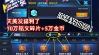 王者荣耀: 上线玩家都送10万铭文碎片和5万金币, 没领到真是血亏