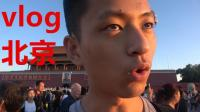 北京之行vlog 特意去看升国旗但是晚了两分钟什么都没有看到