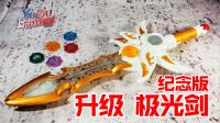 【玩家角度】铠甲勇士铠传 纪念版 升级极光剑 帝皇侠 武器