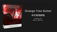 【Orange Tree Guitar使用教程】4.拍弦、摩擦弦等效果技巧