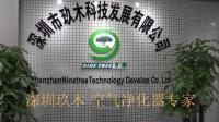深圳玖木-空气净化器专家