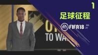 "【一球】FIFA18 足球征程 #01 ""亨特/Hunter回归"" (中文字幕)"