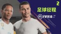 """【一球】FIFA18 足球征程 #02 """"球员生活"""" (中文字幕)"""