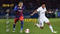2016-17 过人王排行榜 TOP10