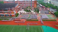 上海市新川中学广播操(2017年9月)