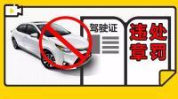 老司机新手都会犯, 不懂这条隐藏交规, 扣本扣车