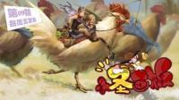 第9期: 笃、笃、笃、兑糖喽! 鸡毛换糖喽! 大公鸡来了!