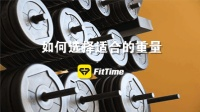 FitTime 如何选择适合的重量