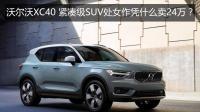 [视说新车] 沃尔沃XC40 紧凑级SUV处女作凭什么卖24万?