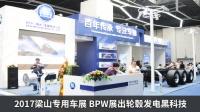 2017梁山专用车展 BPW展出轮毂发电黑科技