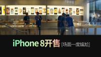 iPhone 8开售 场面一度尴尬