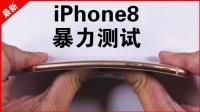 「果粉堂」iphone8 防刮 掰弯暴力测试 这回耐用多了