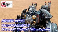 胡服騎射的變形金剛分享時間820集 NITRO 變形金剛5 氮氣宙斯 秋風重塗