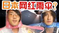 回头率爆表! 中国奇葩新雨伞成为日本网红【绅士一分钟】