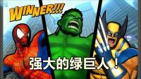 【蓝月解说】终极漫画英雄VS卡普空3(绿巨人 蜘蛛侠 金刚狼)【绿巨人就是强】