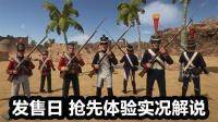 拿破仑2《要塞:战争国家》首发日实况解说#1 Holdfast:Nations at War