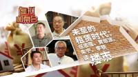 【虚拟圆桌会】未至的租赁时代(上): 任志强、黄怒波、朱宁、李铁谈楼市