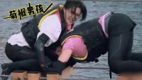 范冰冰船上猛成汉子惨遭淘汰, 全明星陪她集体下海【菊椒男孩】