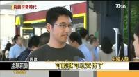 台湾媒体: 中国大陆都已经开始刷脸支付, 别的国家怎么追得上?