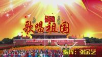 方庄新艺合唱团七周年庆典: 大合唱《歌唱祖国》2017年9月22日