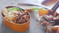 看不见的洋葱, 成就经典美味——台式卤肉饭