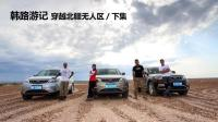 韩路游记: 开国产SUV穿越北疆无人区(下集)