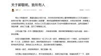 八卦:李枫正式接受采访 回忆性骚扰全过程