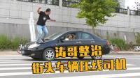 涛哥快搞街头 压斑马线 不遵守交通规则行为