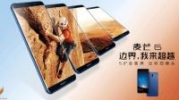 华为麦芒6发布配四摄像头 苹果8今日售销场面稍冷清「科技报0922」