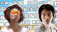 【爆笑剧委会】宝宝、仙女、爸爸...搭讪怎么称呼才不会被打!
