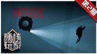 【硬核玩家02】游戏中的黑暗艺术品(下): 人性的自我救赎丨《INSIDE》深处