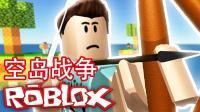 在ROBLOX里玩空岛战争! 开启护盾怼钻套! 【ROBLOX Skywar 空岛战争】