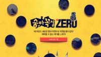 【蓝尼玛】韩服CSO2新版躲猫猫欢乐模式多 各式奇葩玩法欢笑满全场