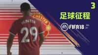 """【一球】FIFA18 足球征程 #03 """"重回本行"""" (中文字幕)"""